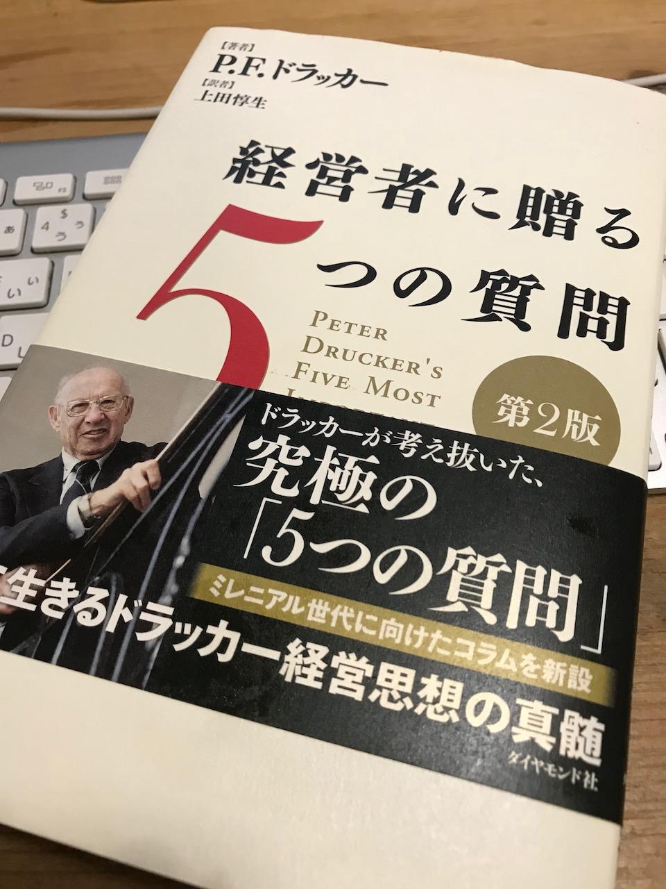 P.F.ドラッカーの書籍