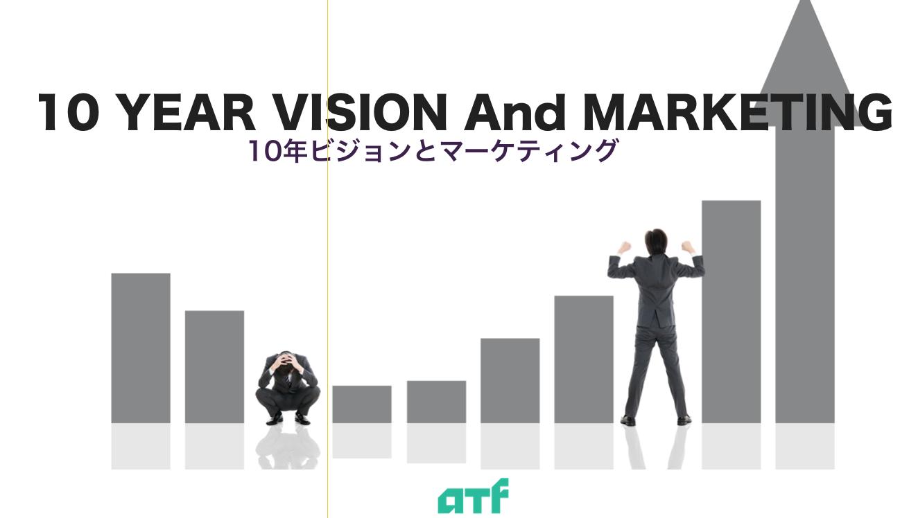ビジョン・理念・マーケティングのセミナー