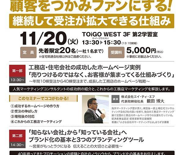 第1回 長野県住宅会社マーケティング・ブランディングセミナー
