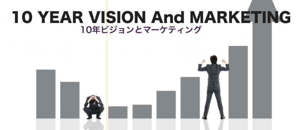 ビジョン 長野 経営コンサルティング
